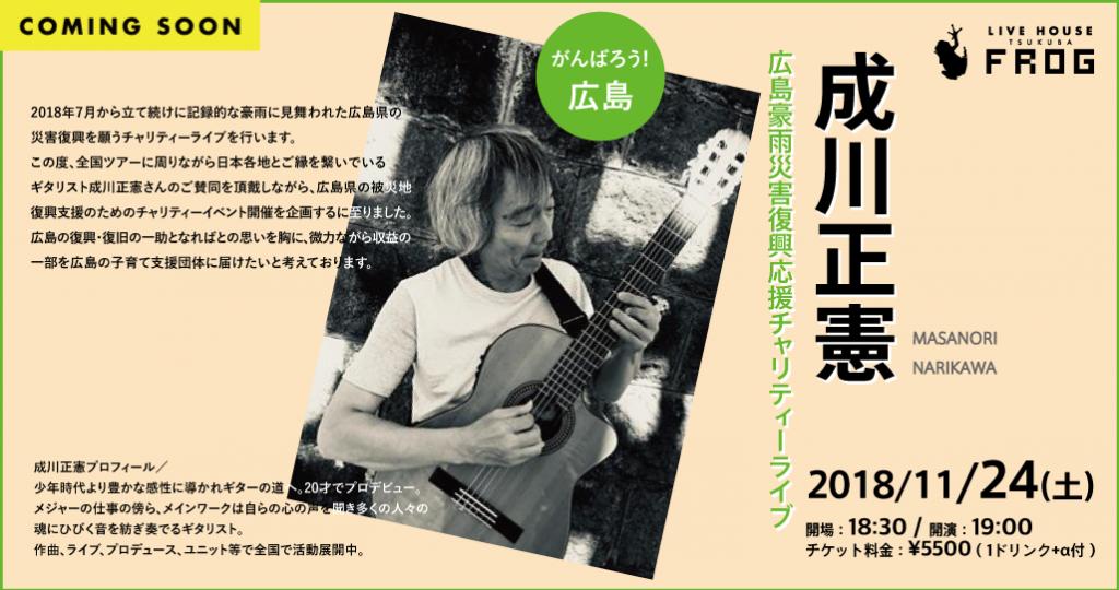 11/24(土)成川正憲