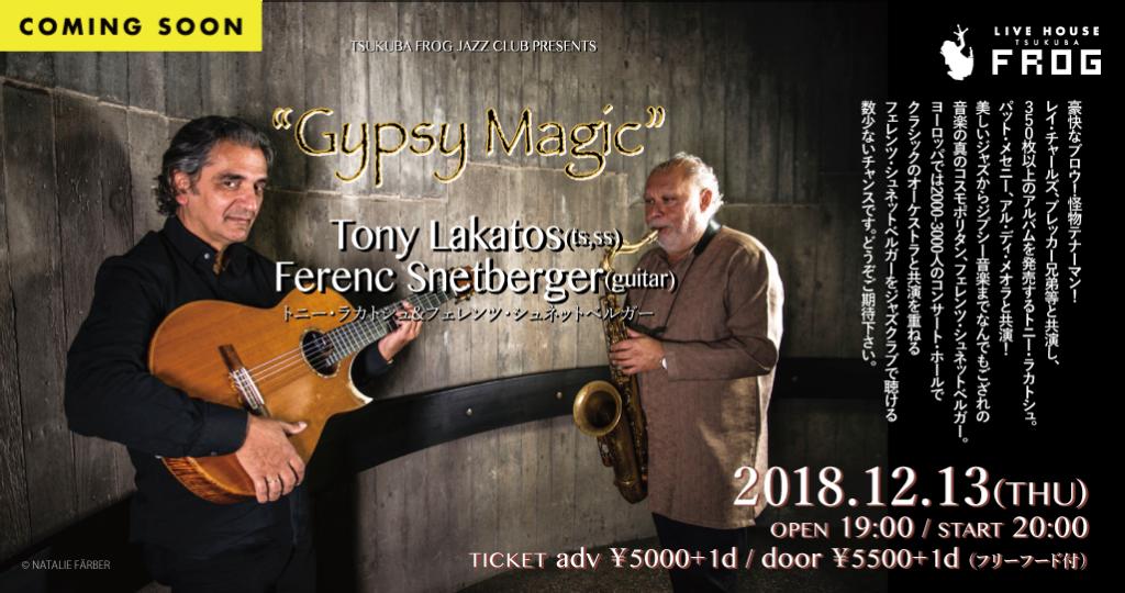 12/13(木)Gypsy Magic